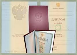 Купить диплом Россия на оригинальном бланке goznak diplom Купить диплом Россия