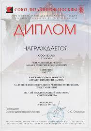 Дипломы и свидетельства ГК КАМ Диплом 1 место в конкурсе Дизайн изделий из камня Выставка Экспокамень 2006