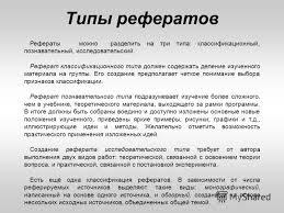 Презентация на тему Защита реферата как форма итоговой  3 Типы рефератов