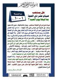 هل يستحب صيام عشر ذي الحجة بما فيها يوم العيد | Quran tafseer, Islam,  Language