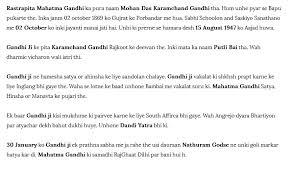 short essay on mahatma gandhi jayanti dissertation custom  short paragraph on gandhi jayanti