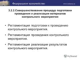 Презентация на тему Управленческий контроль в Казначействе  15 3 2 2 Совершенствование процедур подготовки проведения и реализации материалов контрольного мероприятия