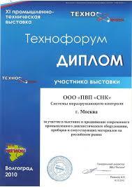 Сертификаты дипломы награды наши достижения