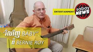 """វិលវិញ Baby"""" Original Song ពី Bernie Roy ជាភាសា ..."""
