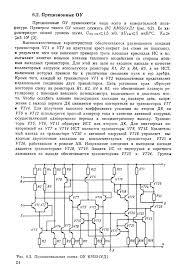 МРБ 1130. Алексеев А.Г., Войшвилло Г.В. Операционные усилители и их ...
