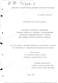 Диссертация на тему Программно нормативное обеспечение учебного  Диссертация и автореферат на тему Программно нормативное обеспечение учебного процесса по плаванию с использованием