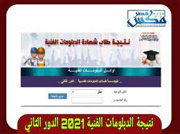 موعد نتائج الدبلومات الفنية الدور الثاني 2021 تجارة وزراعة وصناعة برقم  الجلوس عبر بوابة التعليم الفني - مصر مكس