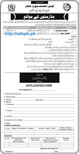 latest nab jobs multan for junior expert civil engineer job latest nab jobs multan 2016 for junior expert civil engineer job application form eligibility