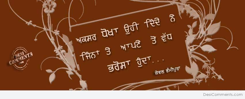dhokha status in punjabi