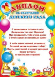 Дипломы для выпускников детского сада скачать бесплатно ru Занятие для детей второй младшей группы по экологии