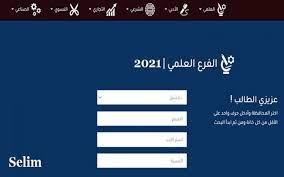 ظهور نتائج البكالوريا 2021 سوريا برقم الاكتتاب عبر موقع وزارة التربية  السورية