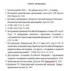 Правовое регулирование иностранных инвестиций в РФ Контрольная  Правовое регулирование иностранных инвестиций в РФ