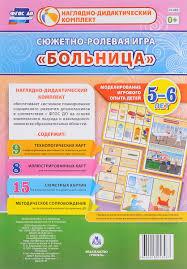 """Книга """"<b>Сюжетно</b>-<b>ролевая</b> игра """"Больница"""". 5-6 лет (комплект из ..."""