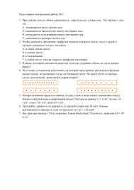 Домашняя контрольная работа по теме Объемы многогранников Задачи для подготовки к контрольной работе № 1