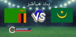 يلا شوت يوتيوب .. بث مباشر مشاهدة مباراة موريتانيا و زامبيا بث مباشر اليوم  03-09-2021