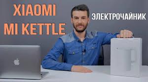 <b>Xiaomi Mi</b> Kettle - <b>Электрочайник</b> с тройной защитой - YouTube