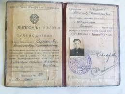 Поиск лотов похожих на Диплом ВДНХ Лауреат Диплома почета ВДНХ  Диплом судоводителя СССР на штурмана 1958г
