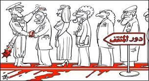 Image result for المثقف كاريكاتير