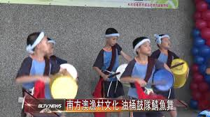 「南安國小 鯖魚舞」的圖片搜尋結果
