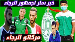 إنتدابات الرجاء الرياضي 2020 وخبر سار بخصوص حميد أحداد - YouTube