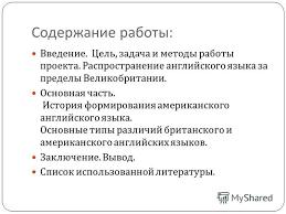 Презентация на тему Проект по английскому языку Бобровой  2 Содержание