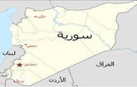 Image result for تروریستها در شمال حمص سلاحهای خود را زمین گذاشتند