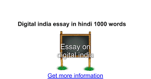 digital essay in hindi words google docs