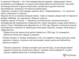 Газеты И Журналы Реферат Сми Газеты И Журналы Реферат