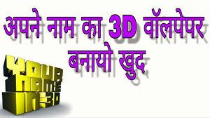 how to make 3d name wallpaper in hindi urdu