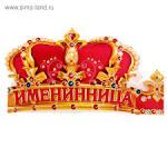 383Поздравления для вручения короны юбиляру