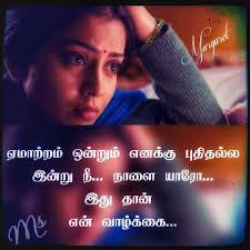 Tamil Movie Love Quotes Home Facebook