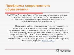Социальные проблемы современного образования реферат курсовая  Проблемы современного российского образования реферат