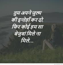 whatsapp status in hindi sad love 8