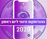 הורוסקופ יומי 08.10.2020 – יום חמישי – שמועה מזלות