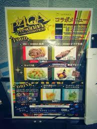 Persona 4 Vending Machine Stunning Throwback Gaming In Japan Asagaya Anime Street Persona 48