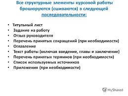 Презентация на тему КУРСОВАЯ РАБОТА Требования к оформлению  14 Все структурные элементы курсовой работы