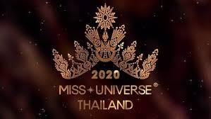 กองประกวด Miss Universe Thailand 2020 แถลงบ่ายโมง วันนี้