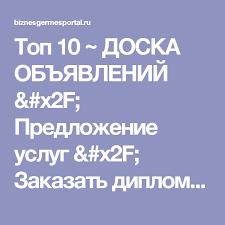 Топ ДОСКА ОБЪЯВЛЕНИЙ Предложение услуг Заказать диплом в  Топ 10 ДОСКА ОБЪЯВЛЕНИЙ Предложение услуг Заказать диплом в Тольятти