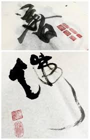 best 老子 道images caligraphy chinese  chinese government media censorship essay thus it has shined the light on government censorship and corruption essay about censorship in the