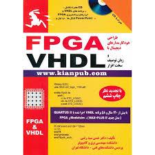 طراحی خودکار مدارهای دیجیتال با FPGA و زبان توصیف سخت افزار VHDL ...