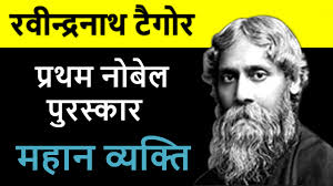 rabindranath tagore short biography in hindi rabindranath tagore short biography in hindi रवीन्द्रनाथ टैगोर का जीवन परिचय