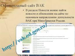 Высшая аттестационная комиссия ВАК online presentation  Официальный сайт ВАК