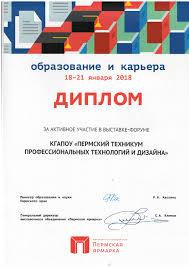 ПТПТД принял участие в выставке Образование и карьера ПТПТД  60971ab922727bfb186251ff0d0e76d0 v диплом Ярмарка