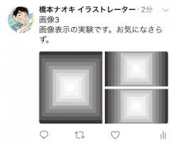 Twitterプレビュー画像をきれいに表示する最適な方法を探る