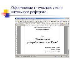 Титульный лист курсовой работы образец Как оформляются курсовые титульный лист