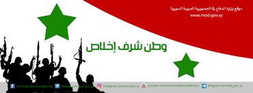 وزارة الدفاع في الجمهورية العربية السورية - Home