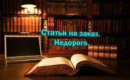 Дипломные Работы Услуги переводчиков набор текста ua Статьи курсовые дипломные работы рефераты и многое другое