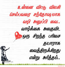 Best Ever Sad Love Failure Quotes In Tamil Lines Love Quotes