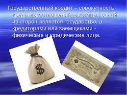 Государственный кредит курсовая работа Анализ динамики и сделаем курсовую работу для вас Курсовая на заказ от 2000 руб