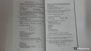 Иллюстрация из для Химия класс Контрольные и проверочные  Иллюстрация 5 из 16 для Химия 10 класс Контрольные и проверочные работы Базовый